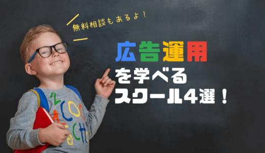 【転職保証付きアリ】広告運用を学べるオススメWebマーケティングスクール4選!