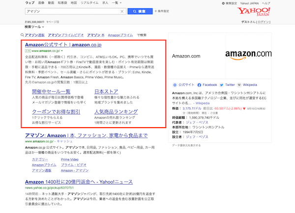Yahoo広告の例