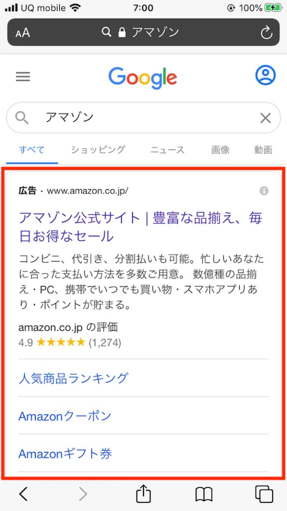 Google広告の例