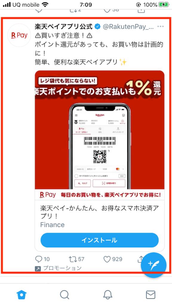 twitter広告の例